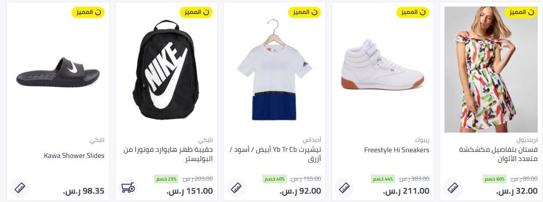 موقع نون للتسوق خصومات